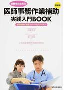 実務者のための医師事務作業補助実践入門BOOK 基礎知識&実践ノウハウ入門テキスト 増補版