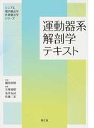 運動器系解剖学テキスト (シンプル理学療法学・作業療法学シリーズ)