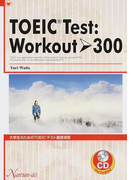 大学生のためのTOEICテスト基礎演習