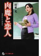 肉魔と恋人 (フランス書院文庫)(フランス書院文庫)