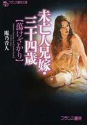 未亡人兄嫁・三十四歳〈蕩けざかり〉 (フランス書院文庫)(フランス書院文庫)