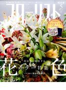 フローリスト 2015年 05月号 [雑誌]