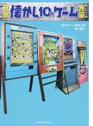 日本懐かし10円ゲーム大全 (タツミムック)(タツミムック)
