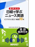 【音声付】日経で学ぶニュース英語 ビジネスに役立つ厳選10本(日経e新書)