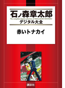 【セット商品】【10%割引】石ノ森章太郎デジタル大全 第11期[みんな少年だった] セット