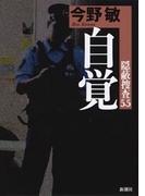 自覚―隠蔽捜査5.5―