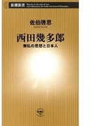西田幾多郎―無私の思想と日本人―(新潮新書)(新潮新書)