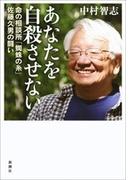 あなたを自殺させない―命の相談所「蜘蛛の糸」佐藤久男の闘い―