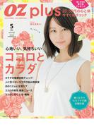 OZplus 2015年5月号 No.42(OZplus)