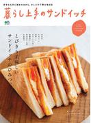 【期間限定価格】暮らし上手のサンドイッチ