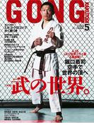 ゴング格闘技 2015年5月号