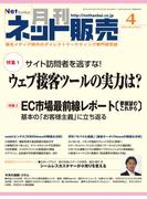 月刊ネット販売 2015年4月号