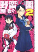 野蛮の園(2)(ジェッツコミックス)