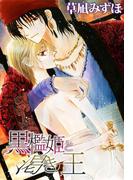 黒檻姫と渇きの王(花とゆめコミックス)