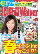 HokkaidoWalker北海道ウォーカー 2015 春号(Walker)