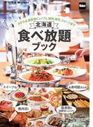 北海道 食べ放題ブック(デジタルWalker)