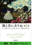 風と共に去りぬ 第1巻 無料試し読みブックレット(新潮文庫)