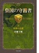 皇国の守護者8 楽園の凶器(中公文庫)