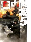 日中開戦5 肥後の反撃(サイレント・コア シリーズ/C★NOVELS)