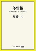 C★NOVELS Mini 冬雪椿 八百万の神に問う番外篇5(C★NOVELS)