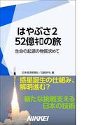 はやぶさ2 52億キロの旅 生命の起源の物質求めて(日経e新書)