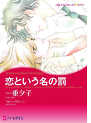 イタリアン・ロマンス テーマセット vol.1(ハーレクインコミックス)