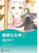 臆病な女神 セット(ハーレクインコミックス)