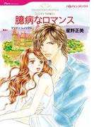 シンデレラの城 セット(ハーレクインコミックス)