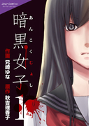 暗黒女子 : 1(koiyui(恋結))