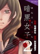 暗黒女子 : 2(koiyui(恋結))