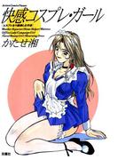 快感コスプレ・ガール(アクションコミックス)