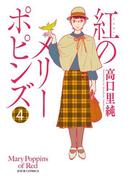 紅のメリーポピンズ : 4(ジュールコミックス)