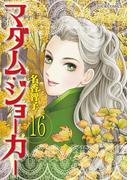 マダム・ジョーカー 16(ジュールコミックス)