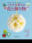 くすだま折りの花と飾り物