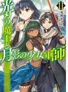 光刃の魔王と月影の少女軍師II(HJ文庫)