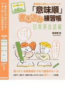 「意味順」書き込み練習帳 英語初心者もレベルアップ! 日常英会話編 (語学シリーズ)