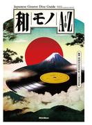 和モノA to Z Japanese Groove Disc Guide