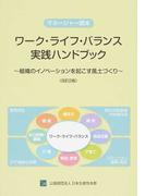 ワーク・ライフ・バランス実践ハンドブック マネージャー読本 組織のイノベーションを起こす風土づくり 改訂2版