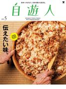 自遊人 2015年 5月号(自遊人)