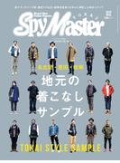 Spy Master TOKAI 2015年2月号(Spy Master TOKAI)