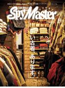 Spy Master TOKAI 2015年3月号(Spy Master TOKAI)