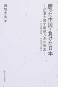 勝った中国・負けた日本 記事が映す断絶八年の転変 一九四五年〜一九五二年
