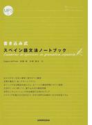 書き込み式スペイン語文法ノートブック