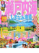 るるぶ瀬戸内海しまなみ海道 2015 (るるぶ情報版 中国)