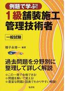 例題で学ぶ!1級舗装施工管理技術者一般試験 第2版