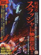 戦慄のスラッシャー映画伝説!! (洋泉社MOOK)(洋泉社MOOK)