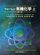 ウォーレン有機化学 第2版 上