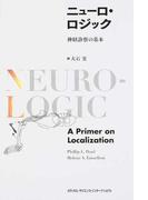 ニューロ・ロジック 神経診察の基本