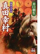 真田幸村 戦国太平記 (人物文庫)(人物文庫)