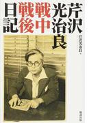 芹沢光治良戦中戦後日記
